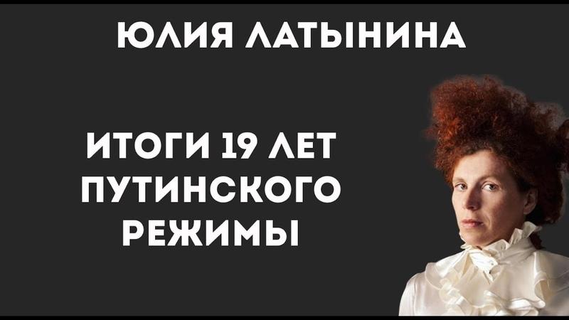 Юлия Латынина Итоги путинского режима