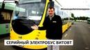 Электрический автобус маз Витовт тест драйв отзывы Автопанорамы