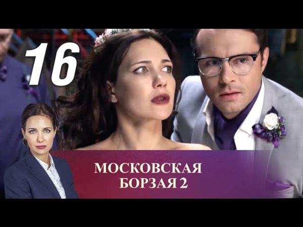 Московская борзая 2 сезон 16 серия (2018) Детектив @ Русские сериалы