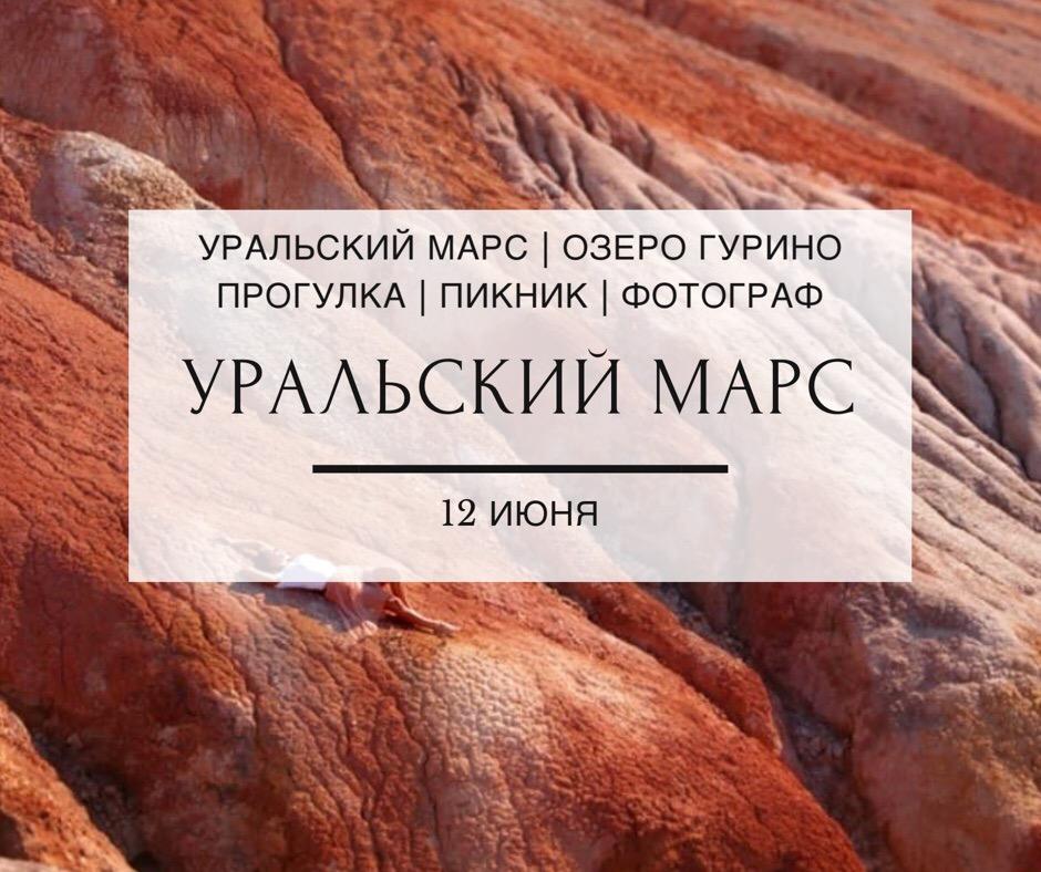 Афиша Тюмень УРАЛЬСКИЙ МАРС+ГУРИНО / 12 ИЮНЯ
