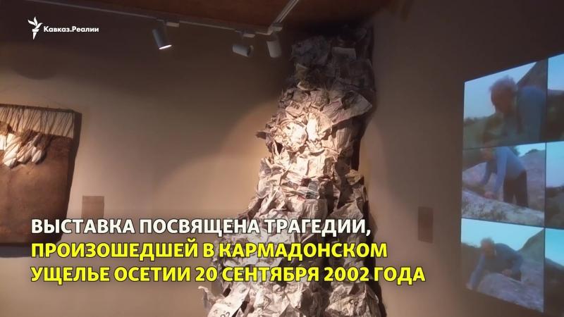 Во Владикавказе открылась выставка Колка памяти