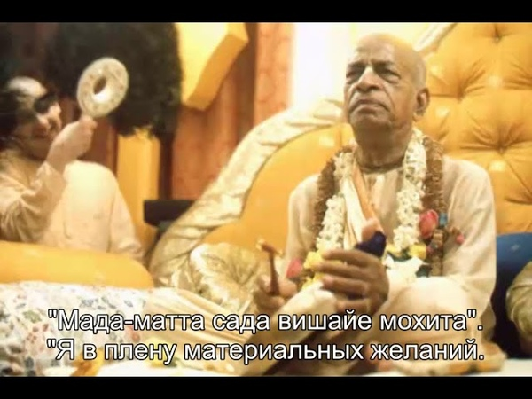 "Prabhupada 0371 Комментарии к 'Амара Дживана"""