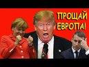 ЕВРОПА включила ГОЛОВУ?: Трампу удалось поссорить ЕС и ЗАПАД!