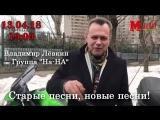 Видео приглашение Владимира Лёвкина экс На-На