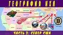 География НХЛ. Часть 2 Север США