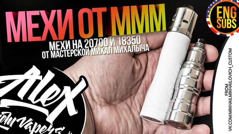 Кастомные Механические моды от Мастерской Михал Михалыча l ENG SUBS l Alex VapersMD review 🚭🔞