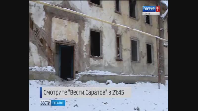 Анонс программы Вести. Саратов в 21:45 от 11 декабря 2018