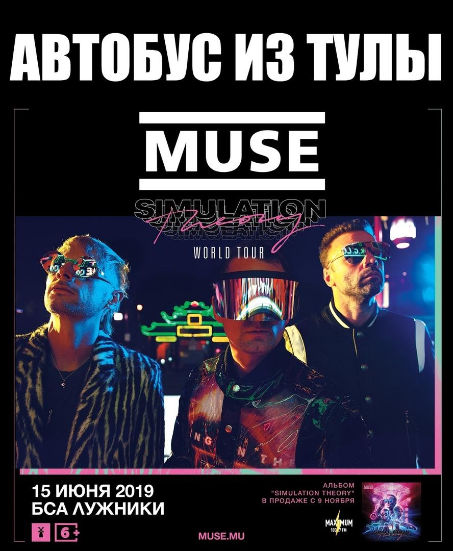 Афиша Тула 15.06 / MUSE в Москве / Автобус из Тулы