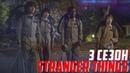 ЧТО НАС ЖДЁТ В 3 СЕЗОНЕ ОЧЕНЬ СТРАННЫХ ДЕЛ? | Stranger Things - Новости Каста