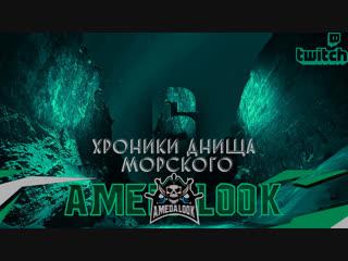 [Rus]#AmedaLook - Нерф Каида и Номад. Рейтинговый суходроч. Обсуждаем последние изменения ТТС и турнир BOMB Friendly.