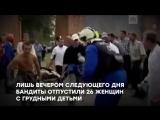 Трагедия Беслана - годовщина захвата террористами школы №1