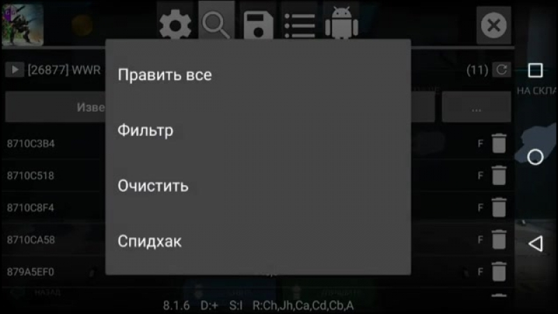 Взло.м игры WWR_WALKING WAR ROBOTS