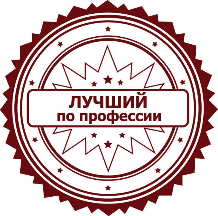 """28 ЗАЯВОК ПОДАНО НА СОИСКАНИЕ ПРЕМИИ ГУБЕРНАТОРА МОСКОВСКОЙ ОБЛАСТИ """"ЛУЧШИЙ ПО ПРОФЕССИИ"""""""