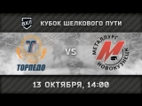 «Торпедо» Усть-Каменогорск — «Металлург» Новокузнецк