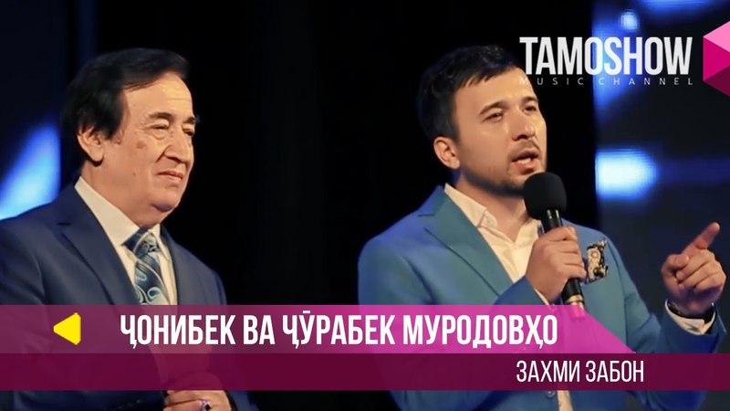 Чонибек ва Чурабек Муродовхо - Захми забон (2018)