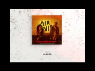 VIU VIU - FAKE BOY (Тизер песни)