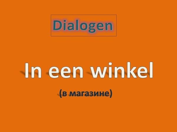 Говорим по-нидерландски. Диалог 1.