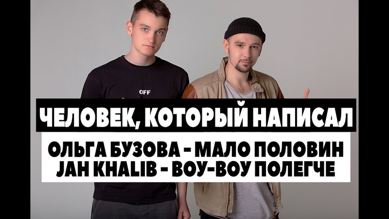 Бестселлер - о Бузовой, рэпе и Пошлой Молли / Большое интервью