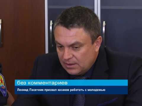 ГТРК ЛНР. Леонид Пасечник призвал казаков работать с молодежью. 6 ноября 2018