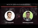 SilverName VS Dreamcather: финальная квалификация на WESG Russia by OMEN