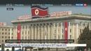 Новости на Россия 24 • В районе проведения испытаний КНДР зафиксировано землетрясение