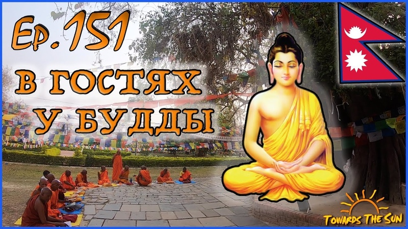Переночевали у Будды дома Автостопом по Непалу Лумбини Навстречу Солнцу 151