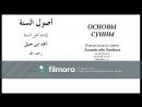 А. Караев Шарх ар Раджихи - Усуль ас Сунна имама Ахмада 18 урок