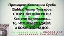 Сухба. Suhba. Президент Компании Тохир Тухтаров - СТОИТ ЛИ ДОВЕРЯТЬ? ЧТО МЫ СОЗДАЁМ!