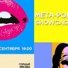1.09 / META-POP SHOWCASE / MMW2018