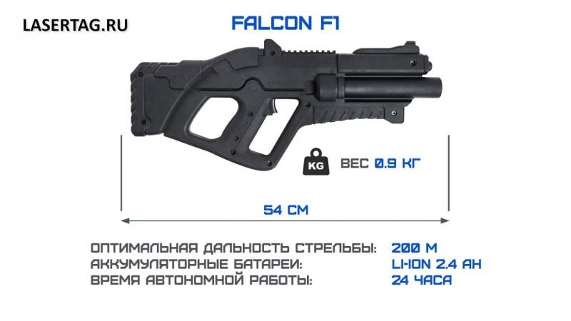 FALCON лазертаг-комплект. FORPOST (LASERTAG.RU)