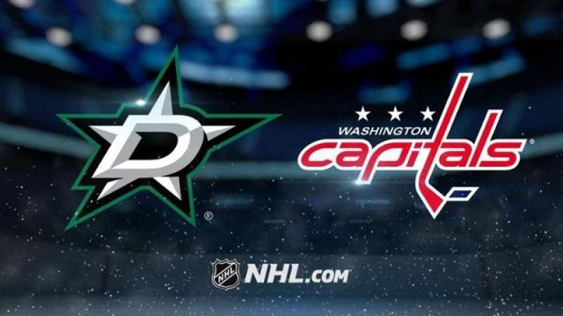 НХЛ - регулярный чемпионат. Вашингтон Кэпиталз - Даллас Старз - 4:3 (0:1, 3:2, 1:0)