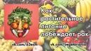 Как растительное питание побеждает рак Антонио Дьяко