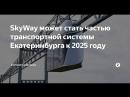 Екатеринбург встречает SW визуализация трасс Sky Way