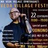 Veda Village Fest — 22 сентября