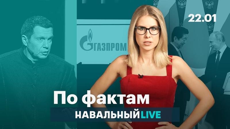 🔥 Вторая вилла Соловьева. Долги за газ в Чечне. Переговоры по Курилам
