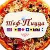 Шеф-Пицца - Пицца Мурманск | Доставка еды