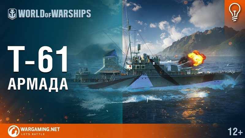 Армада Т 61 World of Warships