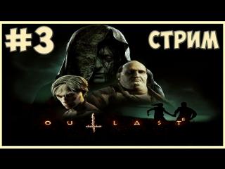 Дошли до финала игры Outlast 2! Кошмар сегодня закончится :3