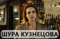 Купить билеты на Шура Кузнецова