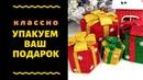УПАКУЕМ ВСЁ! Упаковка подарков на Новый 2019 год. Топ упаковок с алиэксперс. Идеи подарков. Покупки
