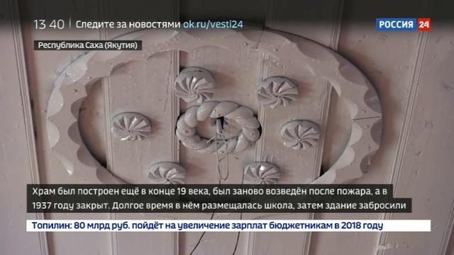 Новости на Россия 24 • В Якутии восстановили заброшенный Атамайский Никольский храм