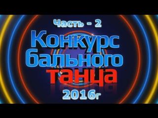 2ч. Конкурс танца 8-11 кл 2016г