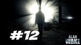 СБОЙ В КОДЕ - ФИНАЛ - Alan Wake Эпизод 6 - Прохождение #12