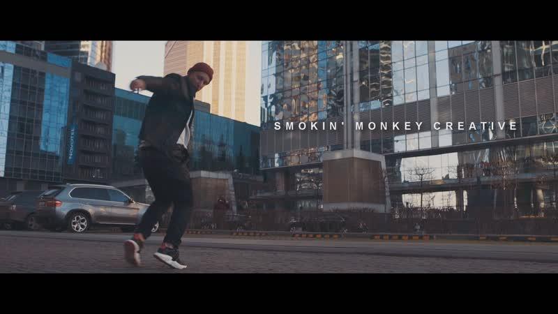 Smokin' Monkey Creative Pouca Pausa choreography by Vladimir Shkredov