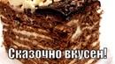 Необыкновенно вкусный шоколадно-ореховый торт!Unusually tasty chocolate nut cake!