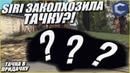 SIRI ЗАКОЛХОЗИЛА ТАЧКУ?! РАНДОМНЫЙ ТЮНИНГ НА РАНДОМНУЮ МАШИНУ! (ТАЧКА В ПРИДАЧКУ - MTA | CCDPlanet)