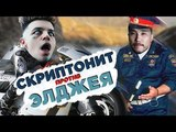 СКРИПТОНИТ VS ЭЛДЖЕЙ PHARAOH VERSUS FRESH BLOOD 4 NOIZE MC #RapNews 310