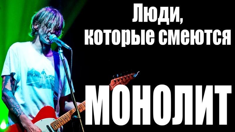 МОНОЛИТ - ЛЮДИ КОТОРЫЕ СМЕЮТСЯ (г. Орёл) LIVE