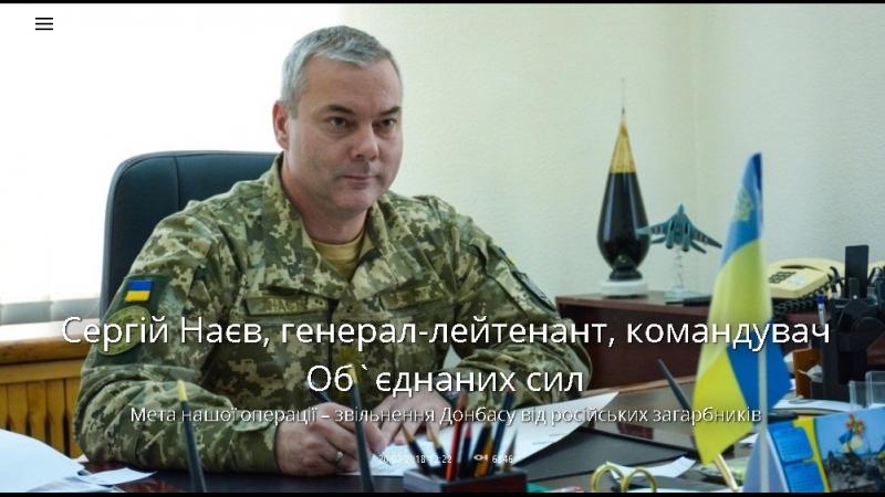 Інтервю з командувачем Операції Обєднаних Сил Сергій Наєв [березень 2018]