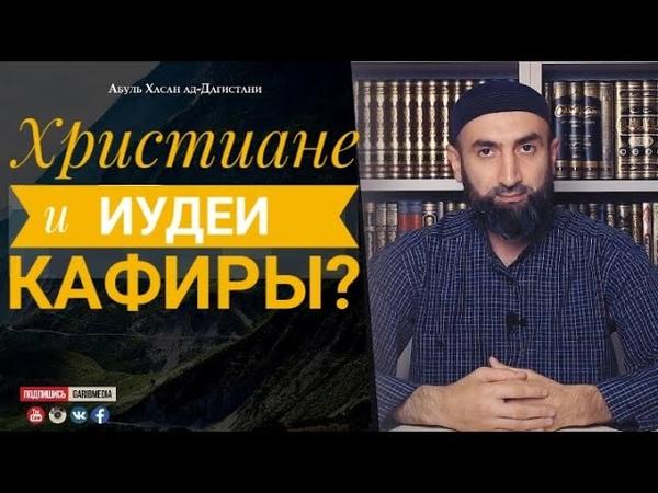Христиане и Иудеи Кафиры? | шейх Абуль Хасан ад-Дагестани